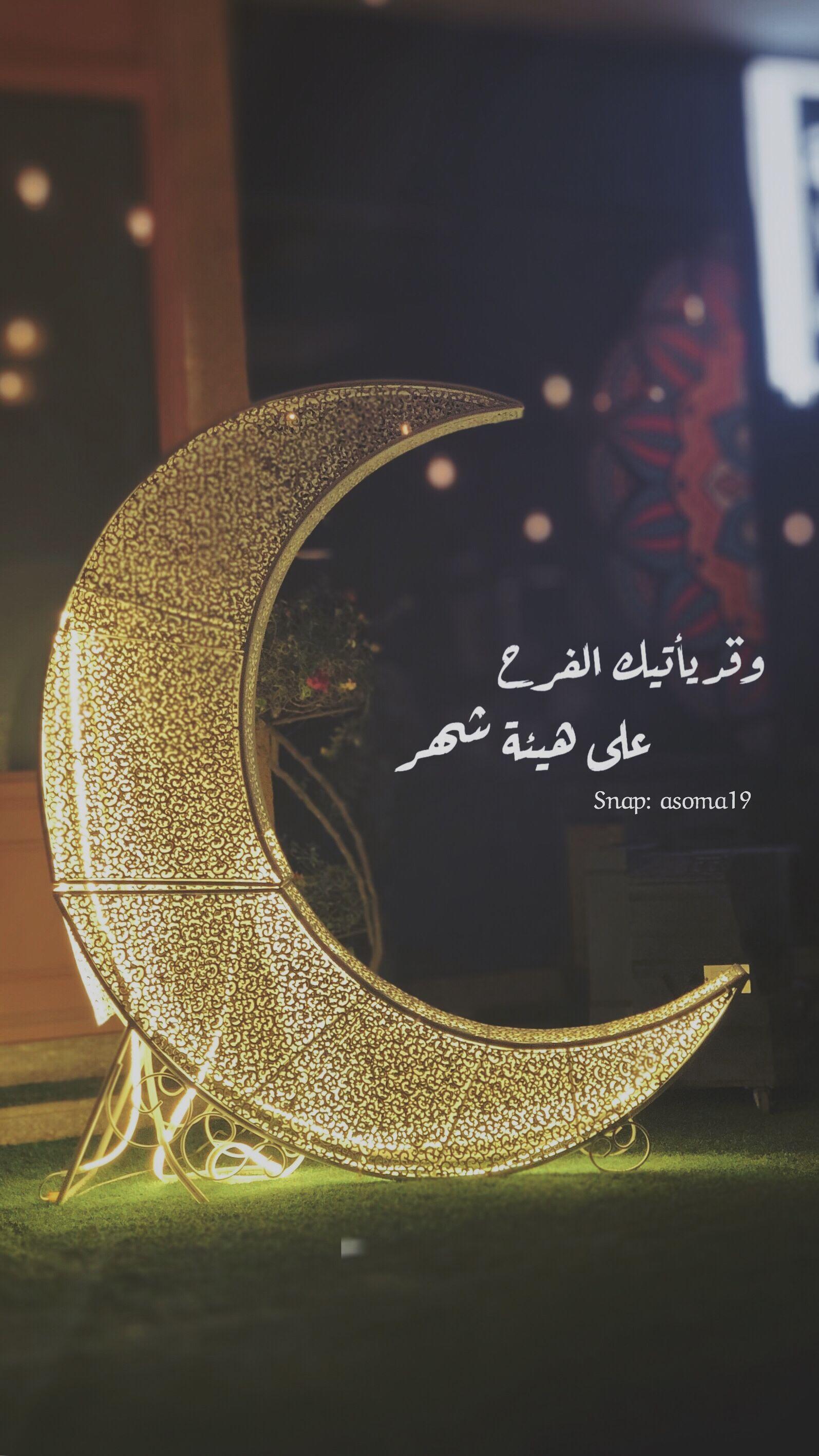 Pin by Semsem🦋 on ﮼يوميات Ramadan crafts, Ramadan
