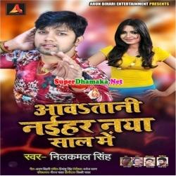 Aawatani Naihar Naya Saal Me Neelkamal Singh Happy New Year Mp3 2020 Free Download Superdhamaka Net Audio Songs Dj Songs Mp3 Song Download