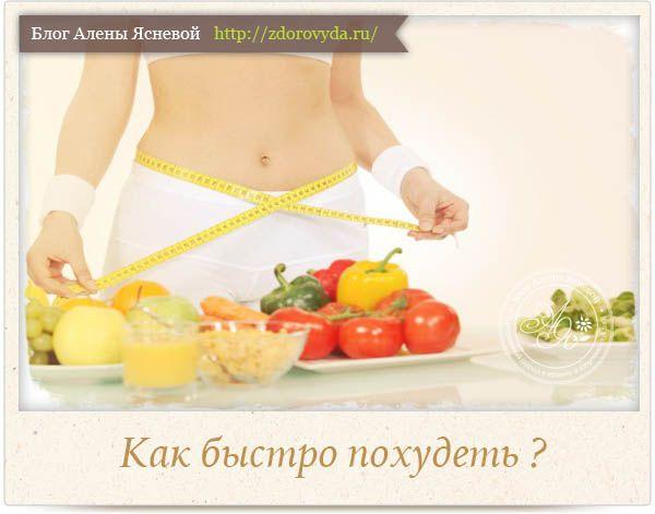 Рецепты для похудения в домашних условиях - полезные советы