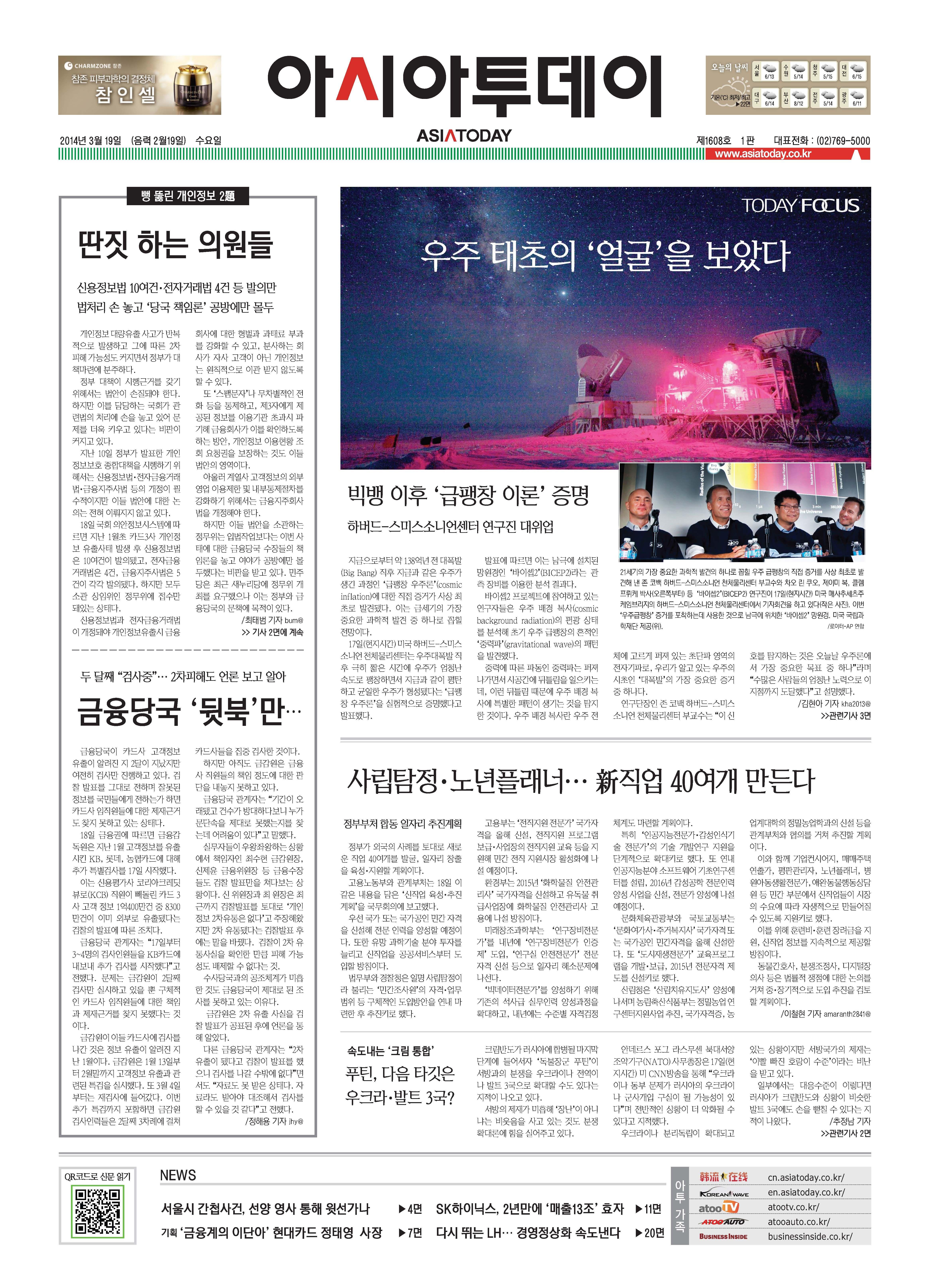 아시아투데이 ASIATODAY 1면. 20140319(수)