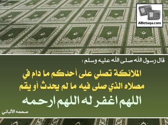 فضل المساجد والصلوات