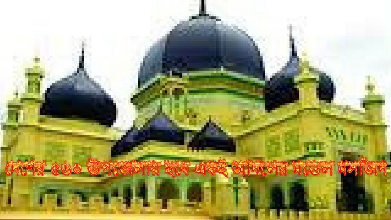 দেশের ৫৬০ উপজেলায় হবে একই আদলের মডেল মসজিদ-Bangla News365 | Latest Bangl...