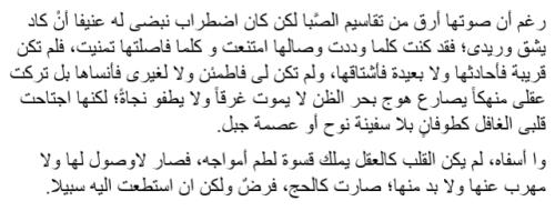 خواطر كتابات عربية ادب كتاباتي خواطر اقوال عربي بالعربي عربى خواطرى مذكرات مذكراتى مقالات تمبلر كتابة Photo Quotes Tumblr Wallpaper Quotes