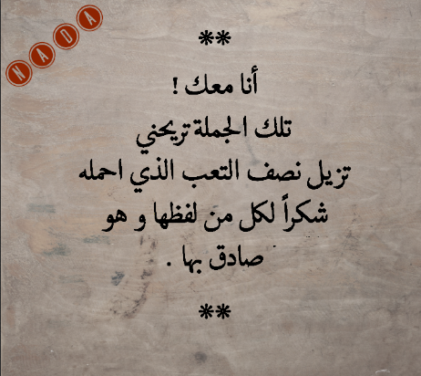 Pin By جوري روزا On عربي Quotes Words More Than Words