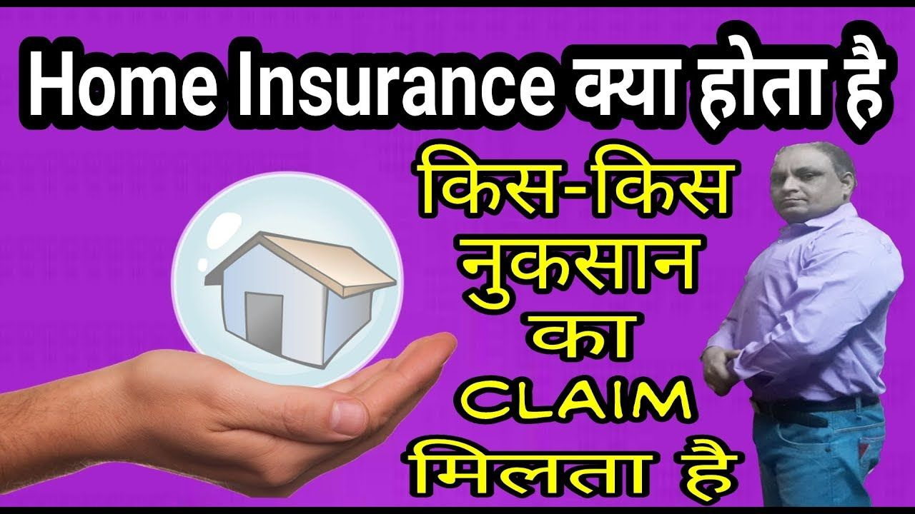 Home Insurance क य ह त ह What Is Homeowners