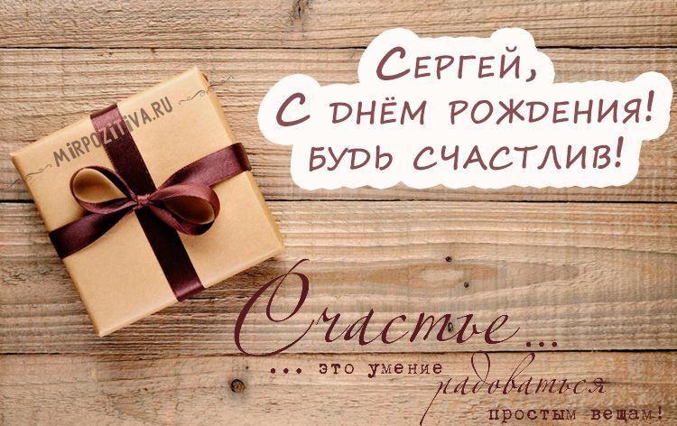 Podarok Sergej Bud Schastliv S Dnem Rozhdeniya Den Rozhdeniya Otkrytki
