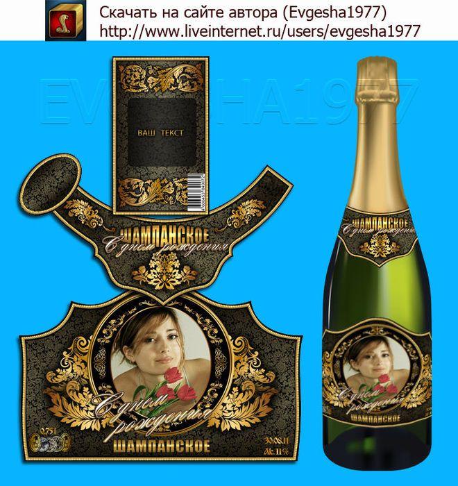 ограждения гармонично где можно напечатать фотографии для шампанского гараж