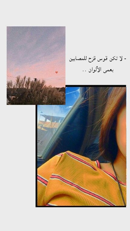 Pin By Hie07 On للكلمة روح Beautiful Arabic Words Wonder Quotes Arabic Love Quotes