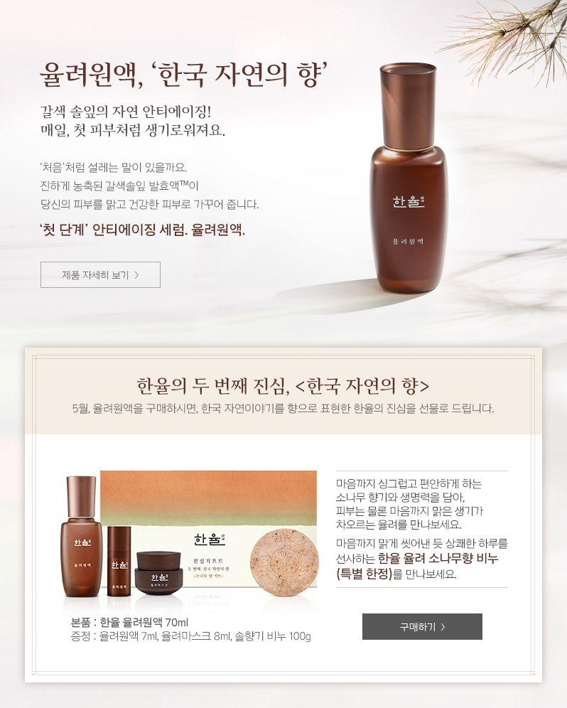 율려원액, '한국 자연의 향'