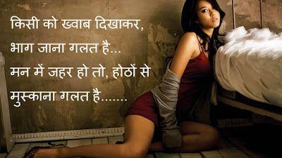 Dhokha shayari in hindi image Picture Shayari Bin Baat Ke Hi Sad