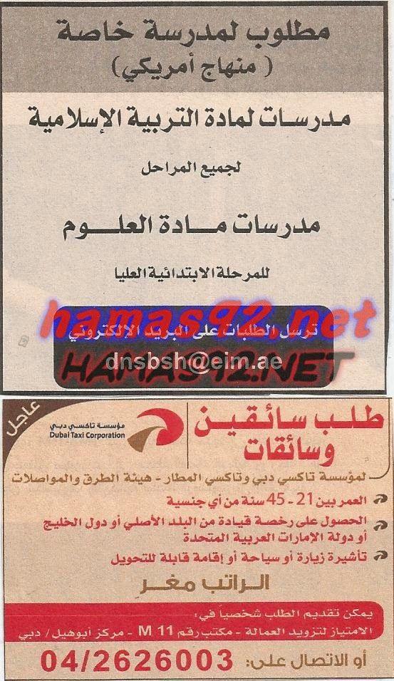 وظائف خاليه فى الامارات وظائف جريدة الخليج الاثنين 24 11 2014 Calligraphy