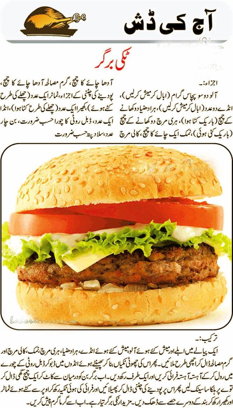 Tikki burger in urdu recipes recipes pinterest burgers tikki burger in urdu recipes forumfinder Choice Image