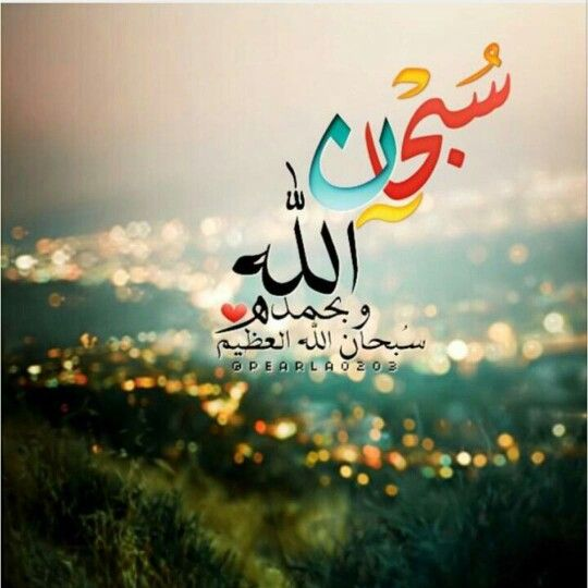 Pin By عابر سبيل Passerby On اسلاميات Learn Islam Islamic Pictures Learn Quran