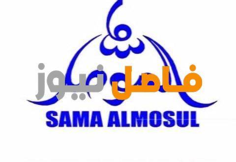 تردد قناة سما الموصل الجديد على النايل سات 2020 In 2020 School Logos Cal Logo Logos