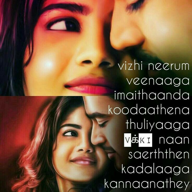 Lyric lines song lyrics : Pin by keerthana on lovely song lyrics | Pinterest