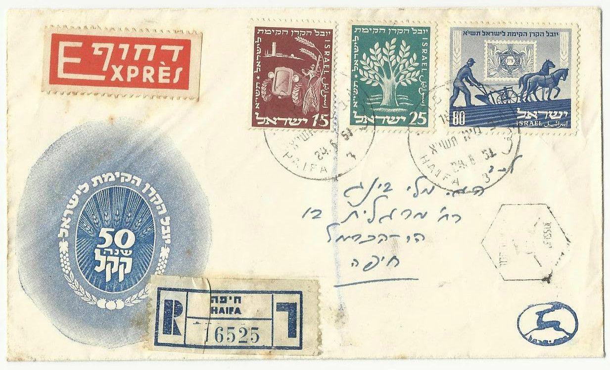 Stamps Israel Judaica 1951 Jewish Fund FDC Scott 48 50 41   eBay