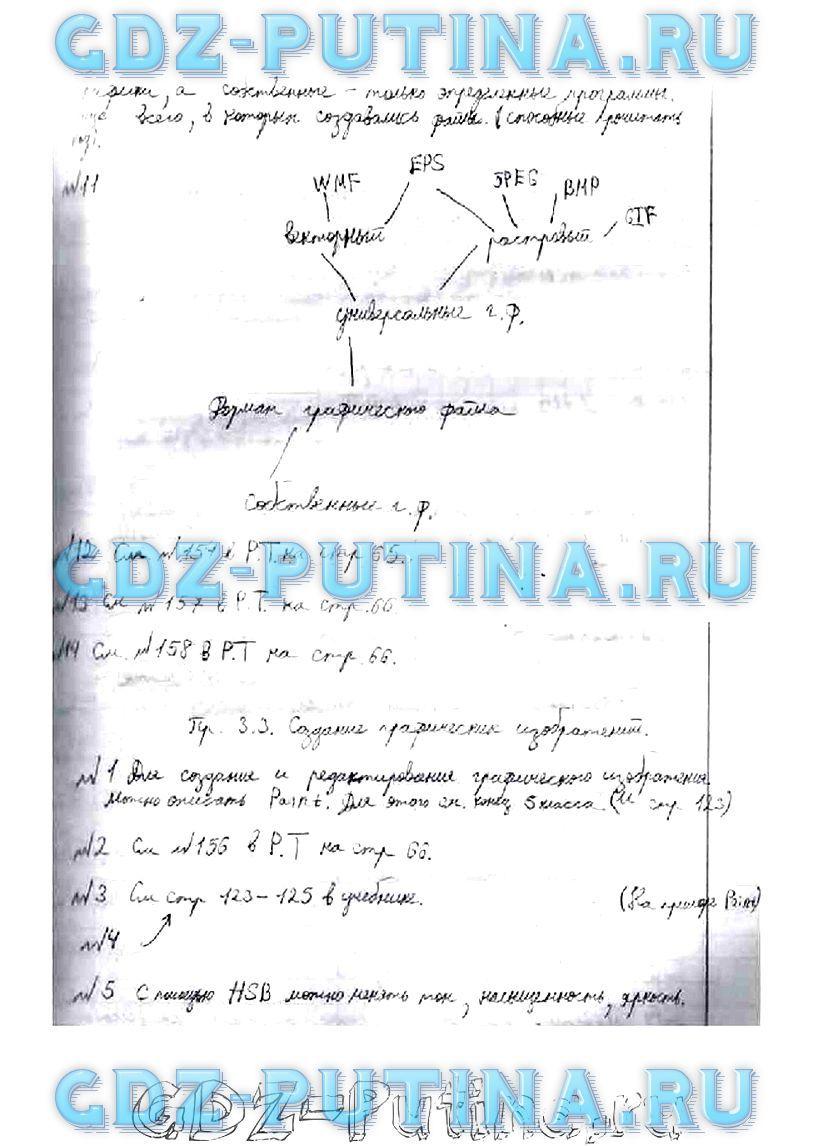 Гдз с украинскими авторами конотоп