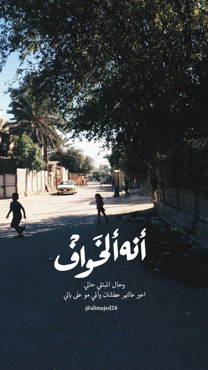 Pin On شعر شعبي عراقي