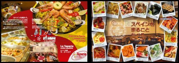 フライヤー スペイン料理