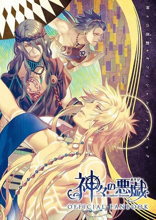 Kamigami no Asobi Anime Complete Fan Book  Guide and Art