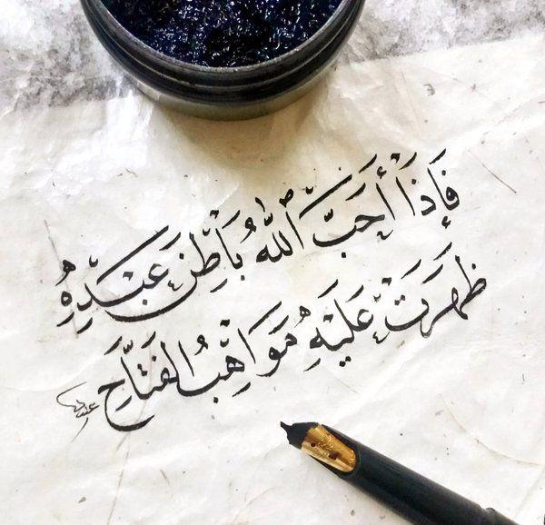Tweets With Replies By الخطاط عبيد النفيعي Obaidalnofaey99 Quran Quotes Arabic Poetry Cool Words