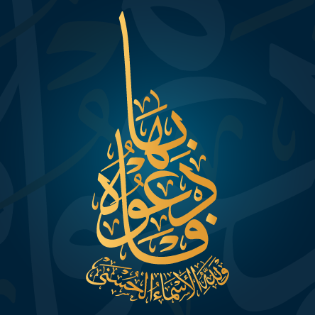 ولله الأسماء الحسنى فادعوه بها Lukisan Kaligrafi