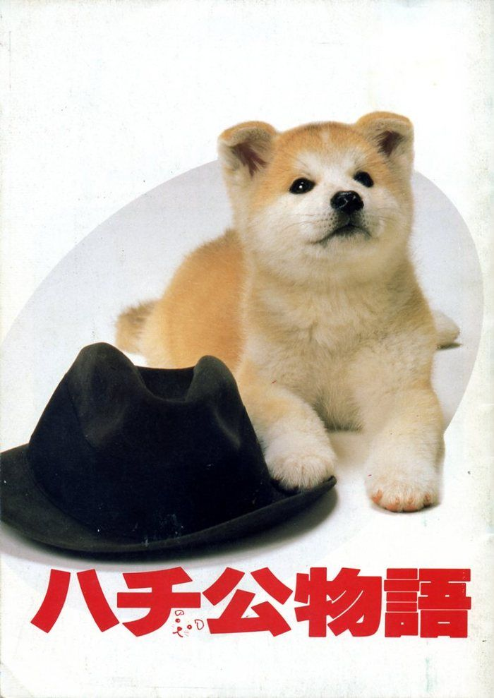 Hachikô monogatari The original Japanese version of Hatchi ...
