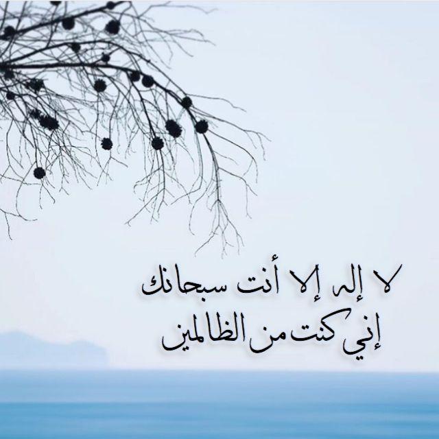 لا إله إلا أنت سبحانك إني كنت من الظالمين Islamic Quotes Quran Calligraphy Art
