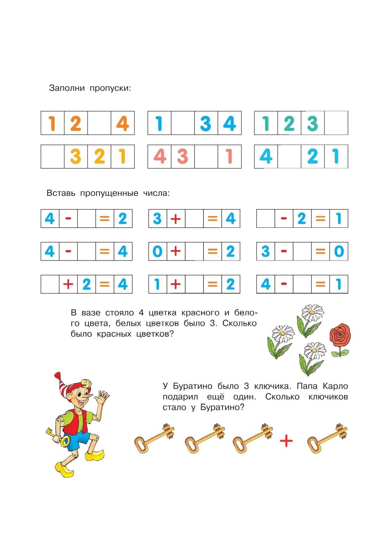 Zadaniya Dlya Podgotovki Detej K Shkole Analogij Net Words Word Search Map