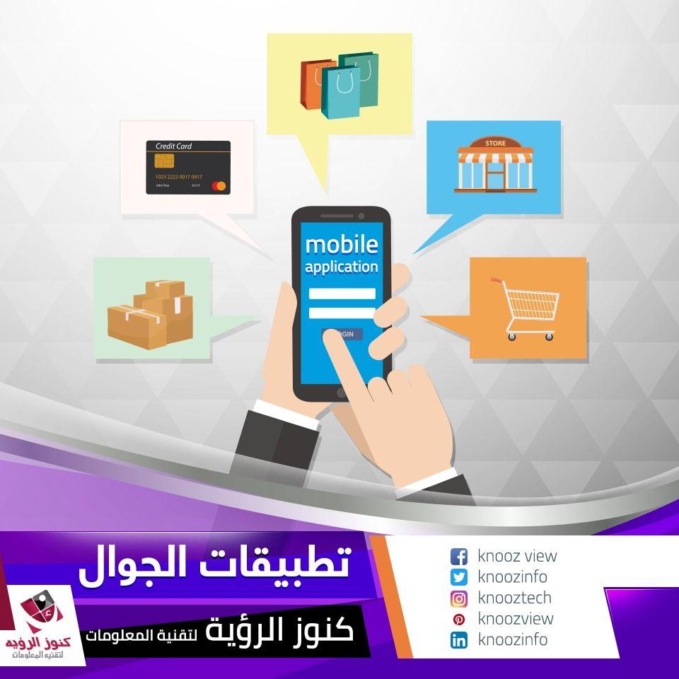 كنوز لتصميم المواقع والبرمجيات On Twitter Mobile Application Store Credit Cards Diy And Crafts