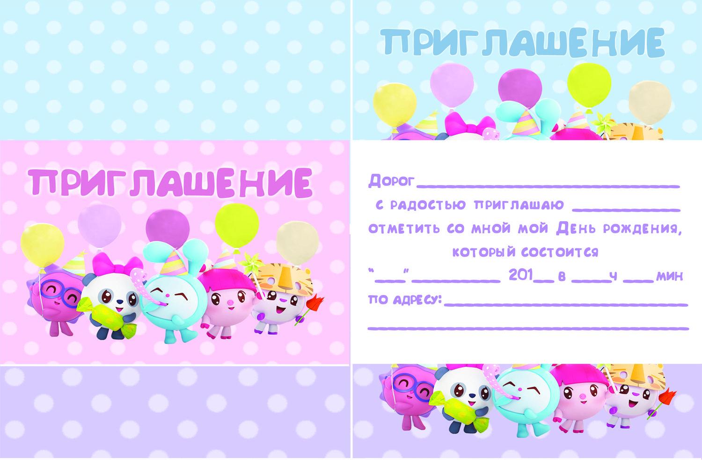 Шаблоны открыток приглашений на день рождения, для