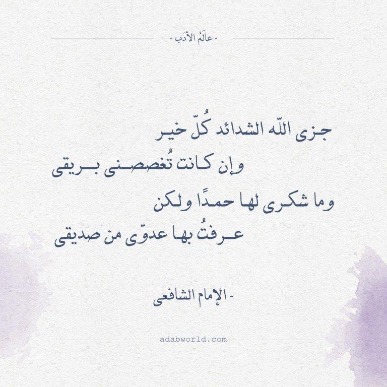 شعر الإمام الشافعي جزى الله الشدائد كل خير عالم الأدب Spirit Quotes Wisdom Quotes Life Words Quotes