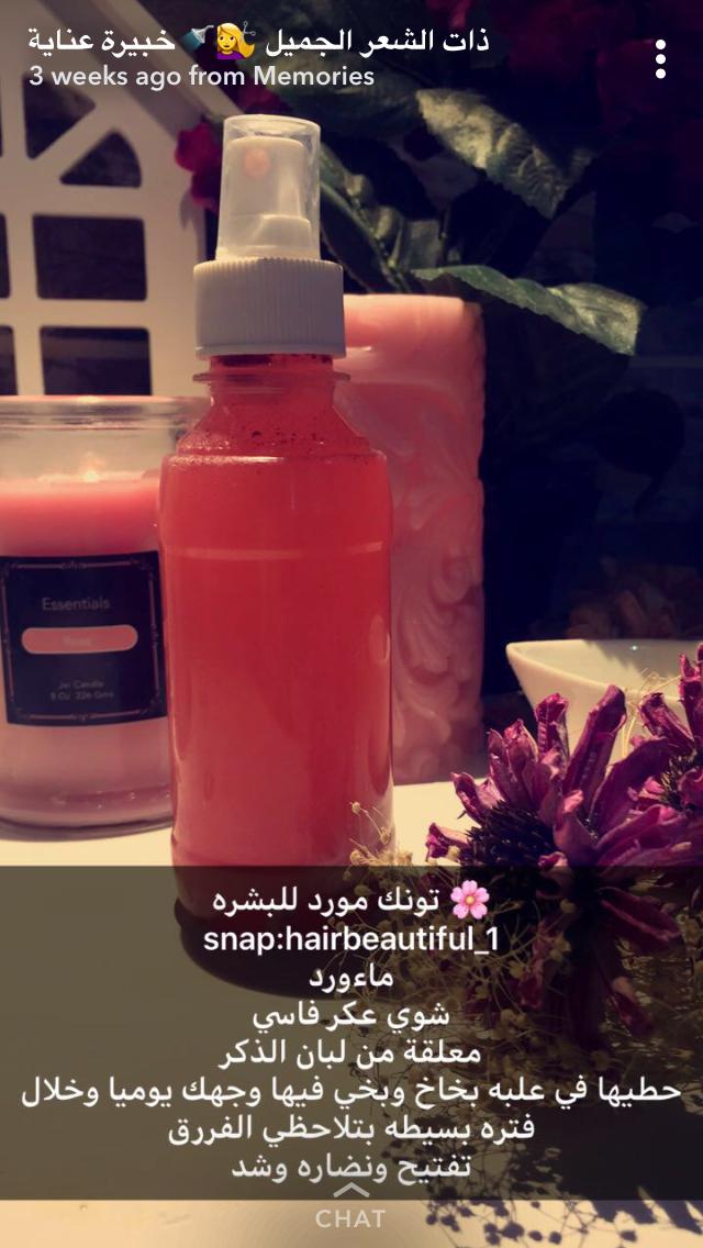 Pin By Wafa On ماسك Skin Care Beauty Skin Care Beauty Hacks