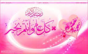 Resultat De Recherche D Images Pour رمضان كريم Neon Signs Signs Neon