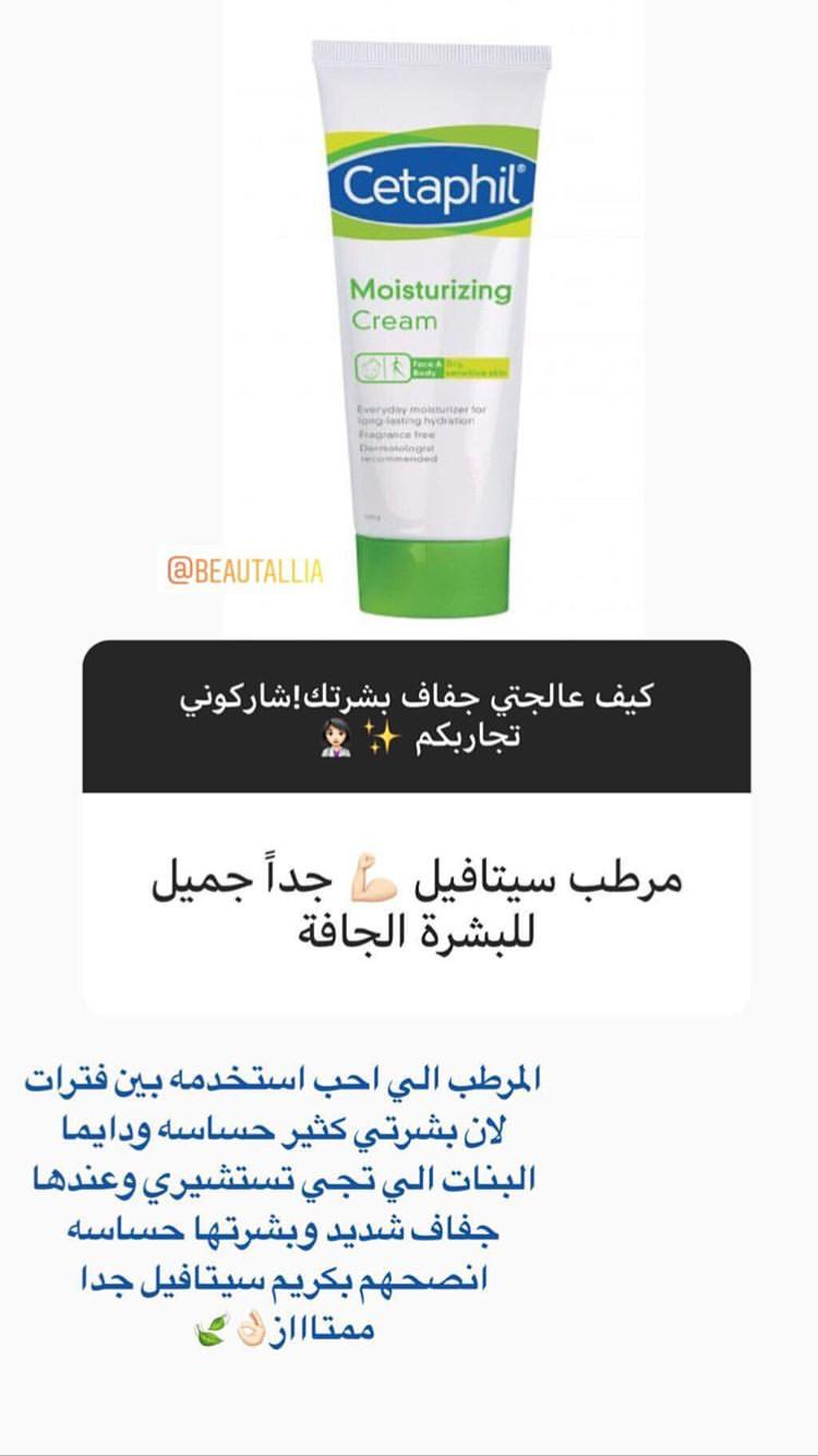 Pin By Faten Mh On Arabic Moisturizer Cream Skin Care Cetaphil