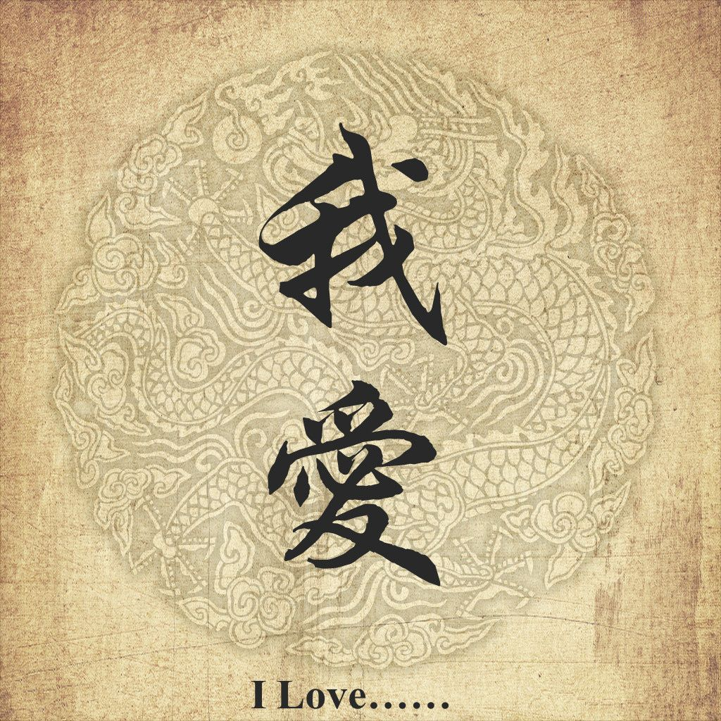 Chinese Character Tattoo I Love You Can Add Any Word