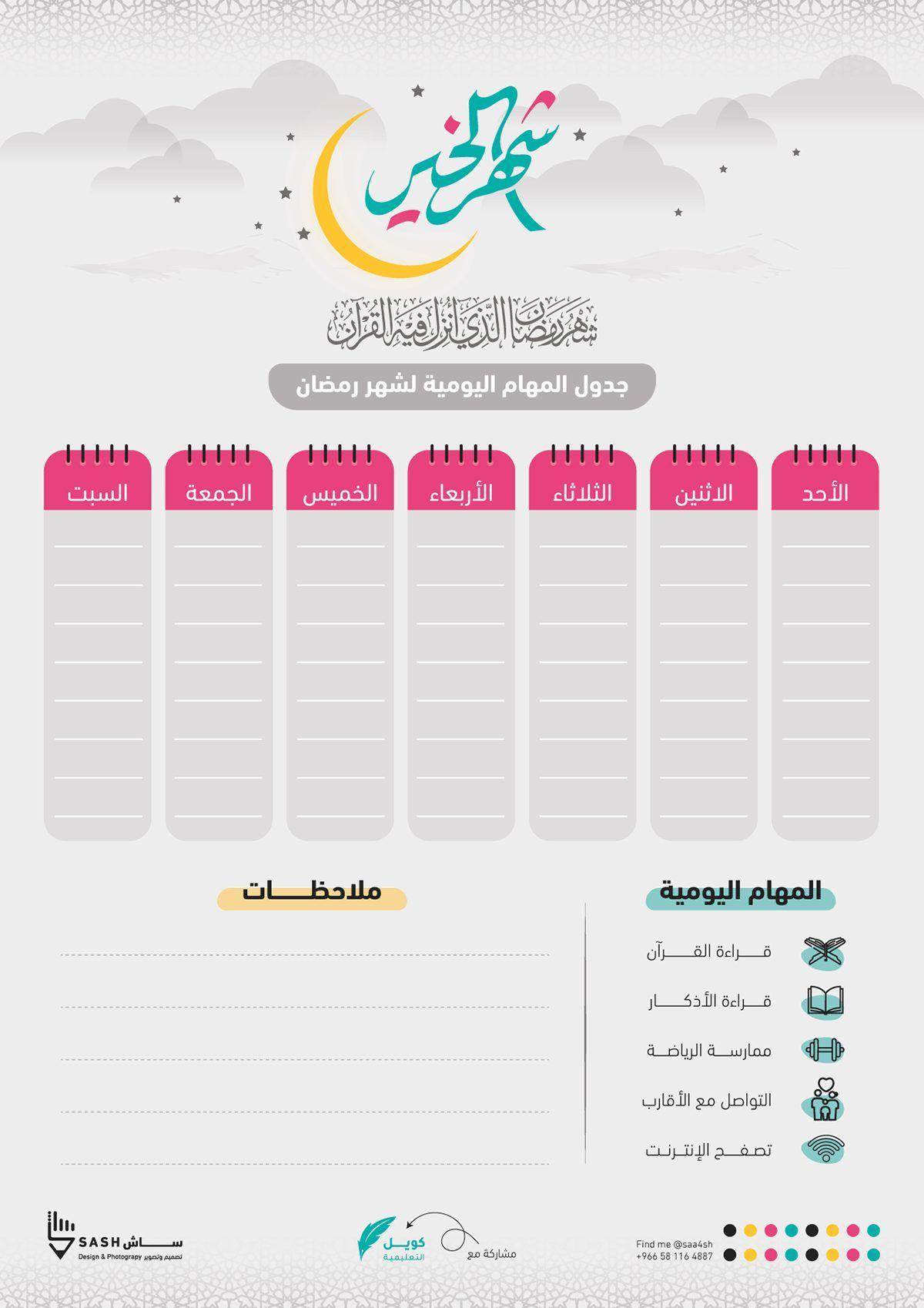 شعارات رمضانية جاهزة Places To Visit Map Map Screenshot