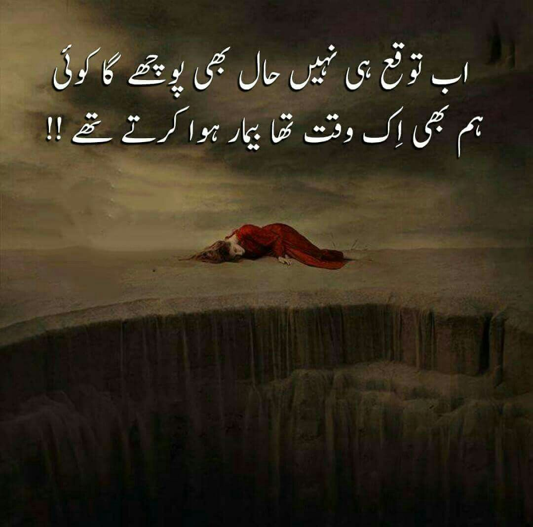 Pin By Ehsan Rathor On Poetry With Images