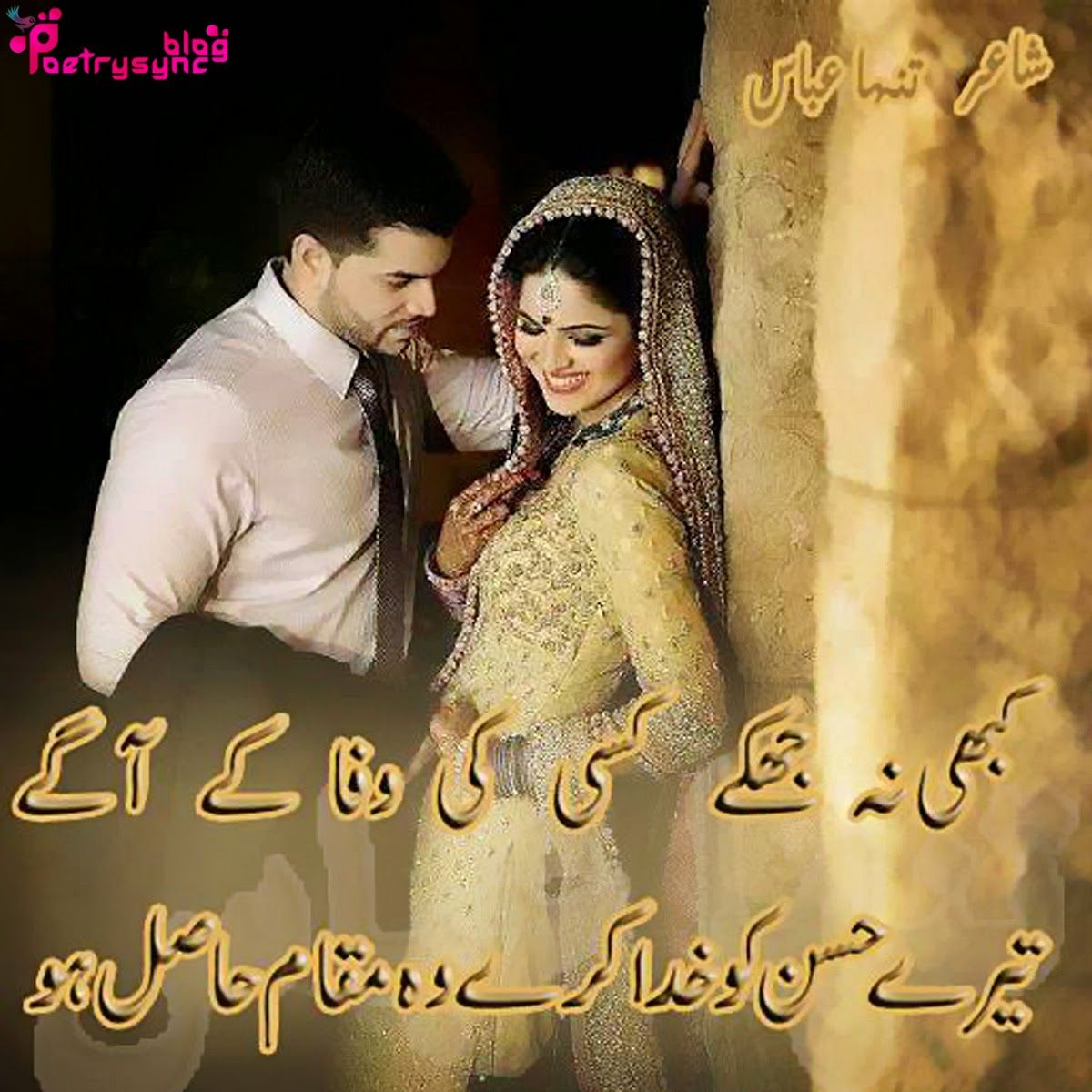 Poetry: Wafa Urdu SMS Shayari With Images