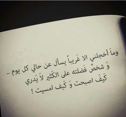 شخص حبيب True Words Quotes Words Of Wisdom