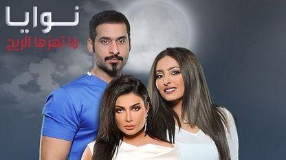 Fraja Tv مسلسل نوايا الحلقة 4 Mosalasal Nawaya Episode 4 Beauty Episode Chita