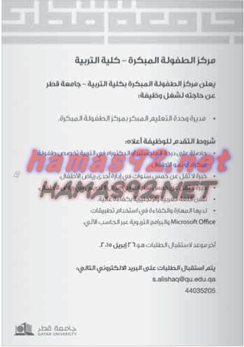 وظائف شاغرة فى قطر وظائف مركز الطفولة المبكرة كلية التربية جامعة قطر Blog Posts Blog Glay