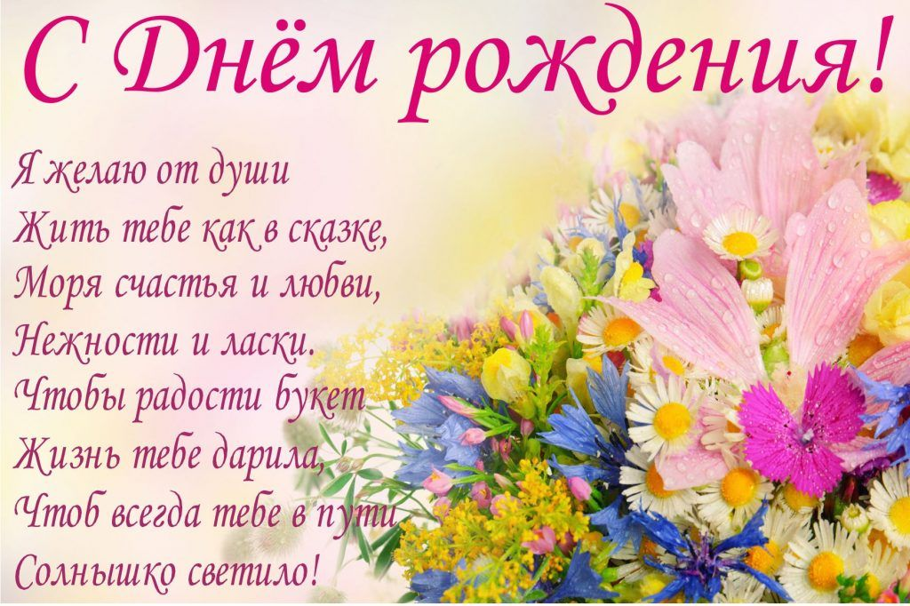 Otkrytki S Dnem Rozhdeniya Nachalnice 41 Foto Happy Birthday Wallpaper Birthday Wallpaper Christmas Crafts
