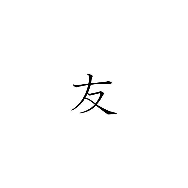Japanese Symbol For Friend Found On Polyvore