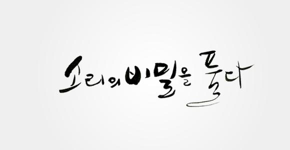koreanCalligraphy19