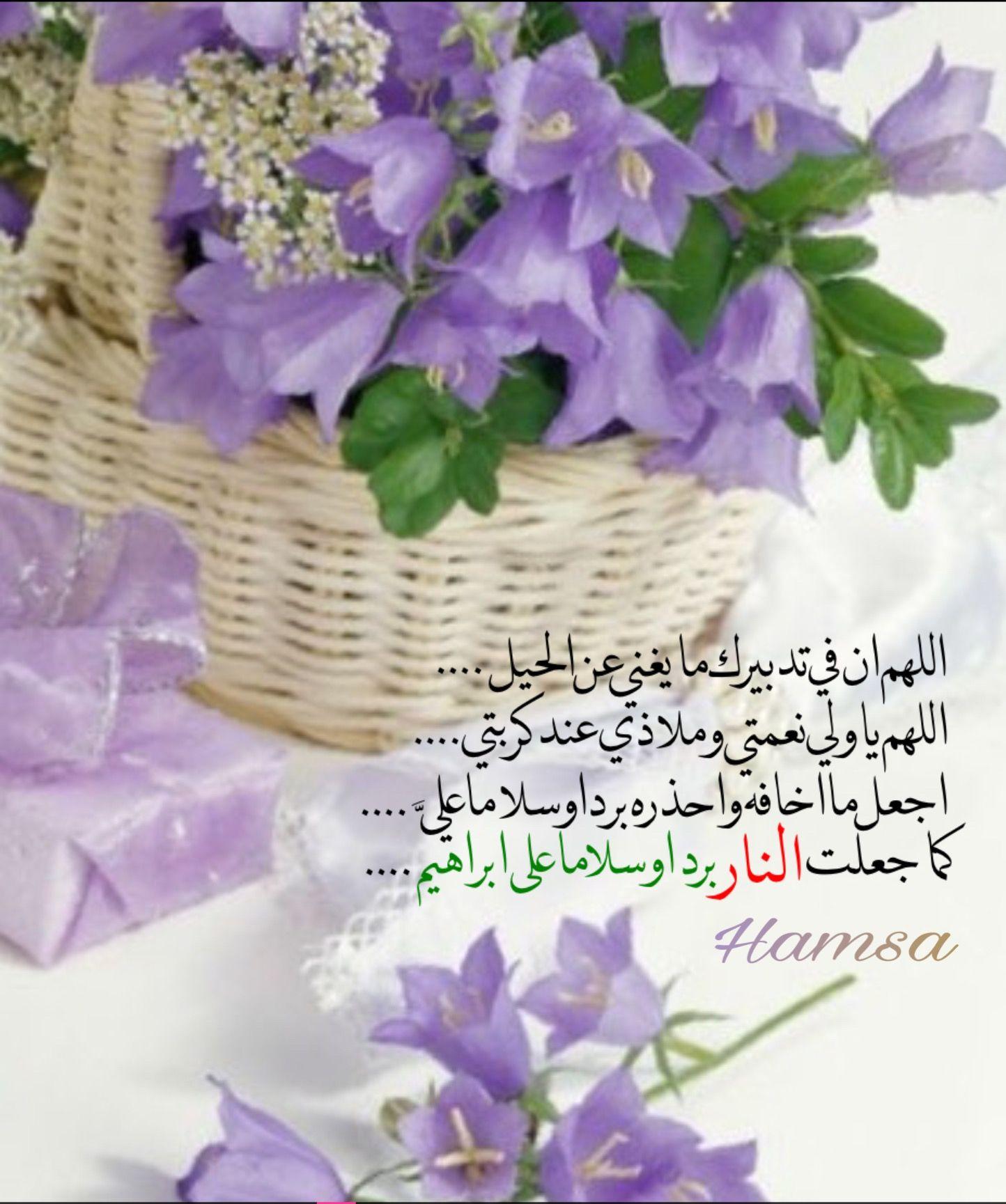 اللهم ان في تدبيرك ما يغني عن الحيل اللهم ياولي نعمتي وملاذي عند كربتي اجعل مااخافه واحذره بردا وسلاما علي كما جعلت النار ب Allah Islam Flowers Eid Mubarak