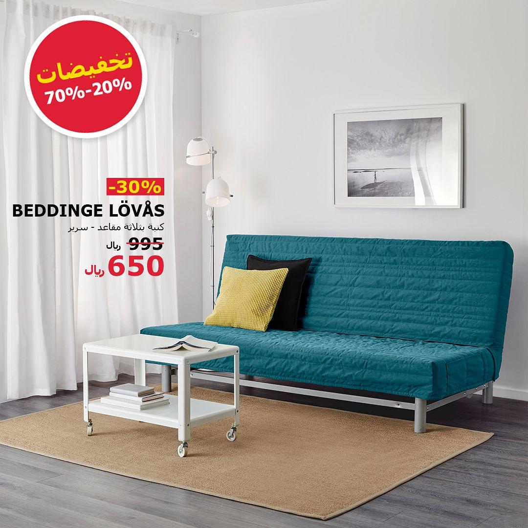 4 491 Likes 833 Comments Ikea Saudi ايكيا السعودية Ikeasaudiarabia On Instagram كنبة في النهار وسرير في الليل ممتازة Home Decor Furniture Decor