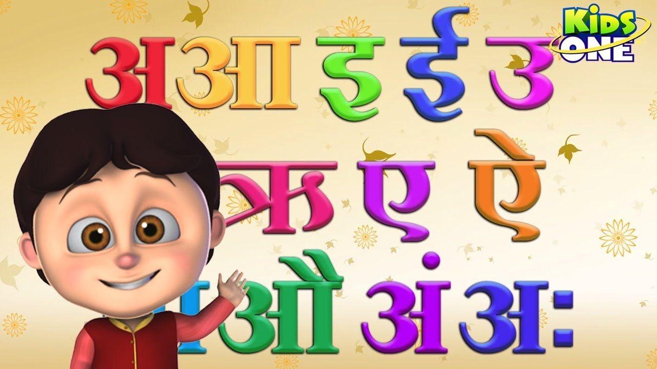 KidsoneHindi, Alphabet song, for kids, Hindi, hindi