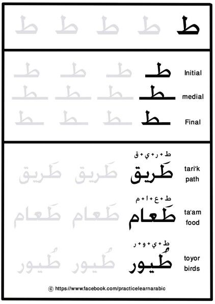 Let S Learn More Words Book حرف الطاء Practicelearnarabic For More Exercices Please Join Practice And Learn Arabic Facebook Arabskij Yazyk Dlya Detej Yazyk