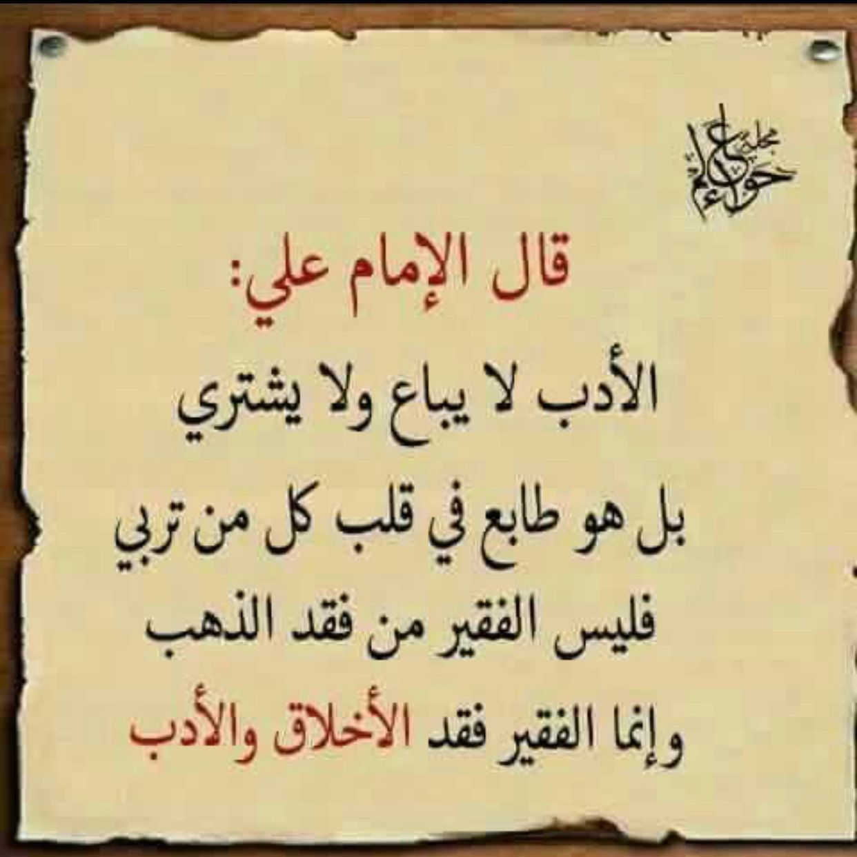 Pin By Sxam On كلمات Funny Arabic Quotes Ali Quotes Nice Inspirational Quotes